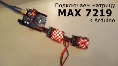 Arduino и MAX7219