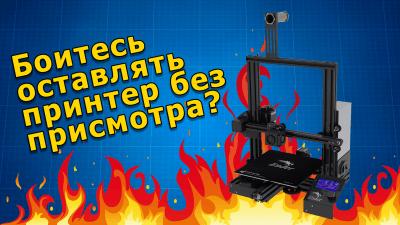 Боитесь оставлять принтер без присмотра?