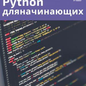 Онлайн курс Python для начинающих