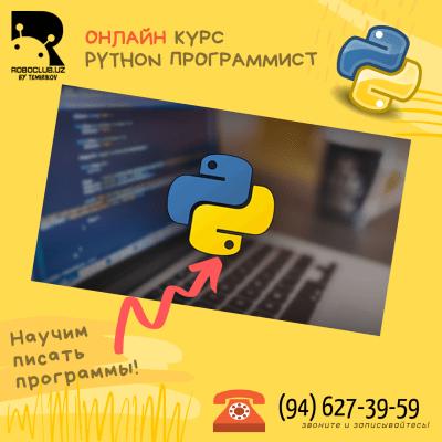 Запись на курс Программирование для начинающих на языке Python!