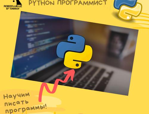 Программирование для начинающих на языке Python!