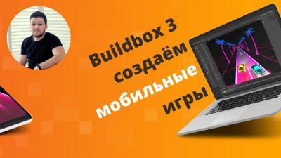 """Онлайн курс """"Создание мобильных игр на Buildbox"""""""