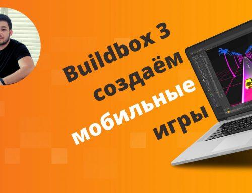 Онлайн курс «Создание мобильных игр на Buildbox»