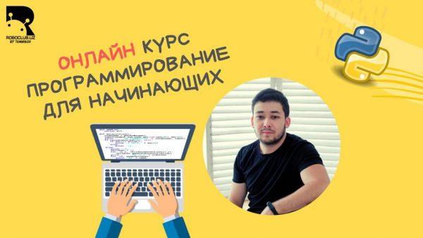 Онлайн курсы по программированию на языке Python