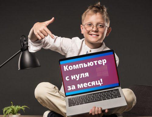 Онлайн курс «Компьютер с нуля за месяц»!