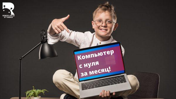 Онлайн курс