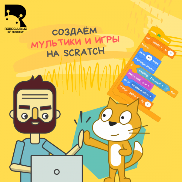 Онлайн курс программирование на Scratch