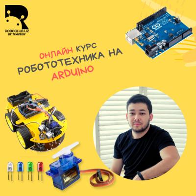 Онлайн курс по робототехнике