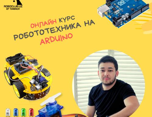 Онлайн курс по робототехнике и электронике